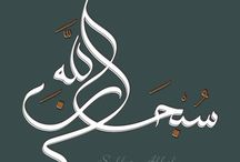 A Calligraphy Subhaan Allah