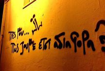 Greek quotes on the wall