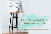 Мебель бренда  For Miss / Мебель от российского бренда For Miss