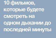 Для души)