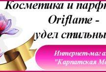 """Интернет-магазин """"Карпатская Магнолия"""" / Рекламная доска моих интернет-магазинов """"Карпатская Магнолия"""""""