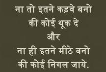 Hindi Shayri & quotes