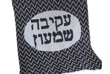 Judaica Baby Gifts / Personalized Baby Gifts with Hebrew Names are amazing gifts for #Bris, #baby namings and any time you want to celebrate a baby's birth. Our workshop is experienced in embroidering #Hebrew Names on everything we sell. In addition one of our skilled artisans actually hand knits acrylic baby blankets with awesome designs including Hebrew names woven right into the blanket. The prices are affordable and we can custom your dream blanket .