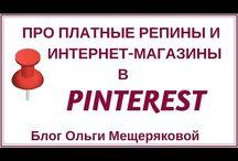 (210) Почему не стоит платить за репины и про интернет магазины в Pinterest - YouTube