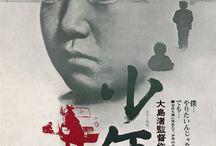 """inspiration: POSTERS: MOVIES: """"LE PETIT GARÇON"""" (1969)"""