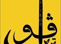 MOUZIKA / Contemporary tunisian music
