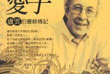 Translations of Books about Henri Nouwen