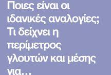 ΩΡΑΙΕΣ ΣΥΝΤΑΓΕΣ