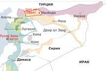 Обстановката в Сирия, Ирак и Ислямска държава - септември месец