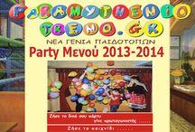 Πάρτυ Μενού 2013 - 2014