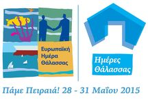 Events / Events across the city of Piraeus
