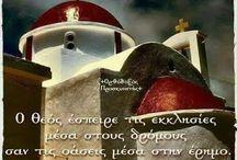 Ορθοδοξία και Ελλάδα