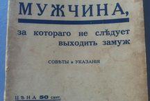 Книга 1930г