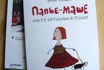 Литература по куклам