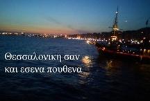 Θεσσαλονίκηηη