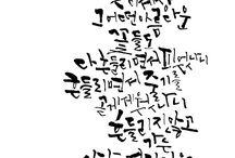 calligraphy / 아름다운 손 글씨