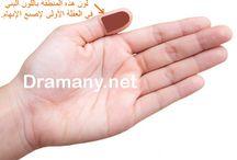التشافي الذاتي - dramany.net / علاجات بديلة - علاجات السوجوك - العلاج بالألوان - العلاج بالطاقة الحيوية - العلاج بالتخيل - علاجات الطب البديل.