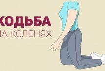 Тренировка тела