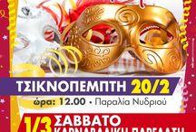 Νidri events