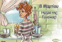 ♥ΓΙΟΡΤΕΣ-ΑΡΓΙΕΣ♥☺