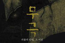 무극 : 괴물의 탄생, 그 이전 /  Monster Origins; Mu Kuek / picture book / korea picture book, illustration