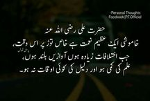 Imam Ali (a. s.)