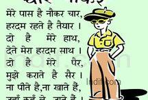 Hindi rhyme