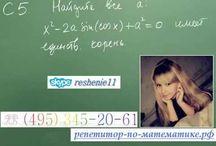 ЕГЭ по математике. Задача С5