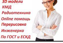ЛЮБЫЕ ЧЕРТЕЖИ НА ЗАКАЗ / ЧЕРТЕЖИ http://kompaswork.ru