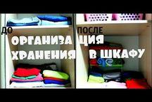 Организация хранения