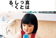 Mirai-chan 未来ちゃん / Mirai-chan 未来ちゃん (Future-chan) - By Kotori Kawashima