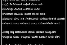 Songs Lyrics / Kannada Songs Lyrics