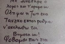 greekquotes