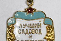Знаки отличия и медали