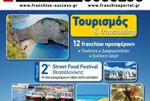 Τεύχος 63 του Franchise Success / Στο νέο τεύχος του FRANCHISE SUCCESS παρουσιάζεται αναλυτικά η δυναμική του franchising στην Τουριστική Αγορά καθώς και οι ευκαιρίες που προσφέρονται στους επιχειρηματίες - franchisees . Ρεπορτάζ για το 2o street food festival Θεσσαλονίκης, συνεντεύξεις, ιστορίες επιτυχίας, νέες επενδυτικές προτάσεις κ.ά. συμπληρώνουν την free press έκδοση.