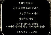 카지노정선가볼만한곳【/ BSC82。COM /】카지노바카라사이트