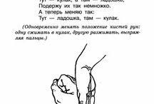 Для рук