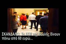 """ΕΛΛΑΔΑ / """"ληστεια greece grexit europe greece GR ελλαδα"""" ελληνες ευρω ευρωπη """"εξοδος απο το ευρω"""" παισιος συριζα τσιπρας ΑΝΕΛ """"ανεξαρτητοι ελληνες"""" ΝΔ """"νεα δημοκρατια"""" ΠΑΣΟΚ ΚΚΕ ΠΟΤΑΜΙ διαυθορα βουλευτες """"ελληνες βουλευτες"""" πουλημενοι κρατηκοποιησεις λαμογια παραδοπιστοι χριστιανοι πιστη θεος χριστος ελπιδα"""