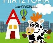 EMATK - Παιδικά Βιβλία / Παιδικά βιβλία στα ελληνικά.