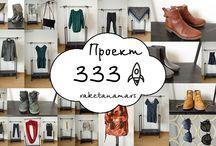 project 333 проект 333 / проект заключается в том, чтобы носить 33 вещи в течение 3х месяцев