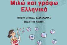 Εκπαίδευση ελληνική ως δεύτερη