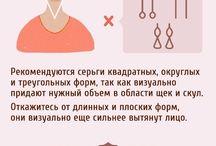 модные советы