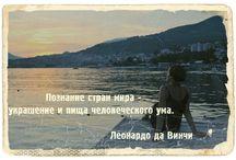 Цитаты о путешествиях / Цитаты о путешествиях в виде открыток