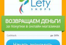 Lety shops / ВОЗВРАЩАЙТЕ ДЕНЬГИ ЗА ПОКУПКИ Всё просто: кэшбэк – это возврат части денег, потраченных Вами в интернет-магазинах.
