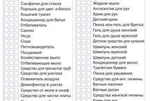 Список покупок