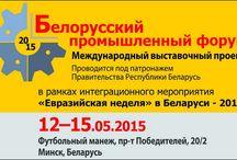 Белорусский Промышленный Форум / Belarusian Industrial Forum