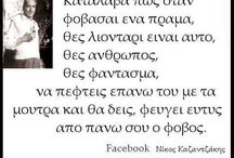 Καζατζακης Νικος
