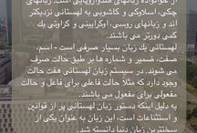 Polish for Persian-speakers / آموزش لهستانى / آموزش زبان لهستانى براى فارسى زبانان