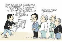 ΓΕΛΟΙΟΓΡΑΦΙΕΣ