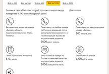 Покатушки по России с трубкой! / Немного о тарифах и поездках #Билайн #мтс #мегафон http://geo-mag.livejournal.com/380894.html